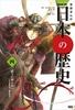 学研まんが NEW日本の歴史(4) 武士の世の中へ