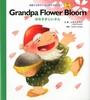 Grandpa Flower Bloom はなさかじいさん