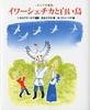 イワーシェチカと白い鳥