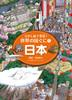 さがし絵で発見!世界の国ぐに (1) 日本