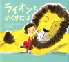 ライオンをかくすには