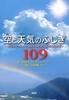 空と天気のふしぎ109