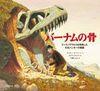 バーナムの骨 ティラノサウルスを発見した化石ハンターの物語