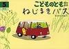 ねじまきバス