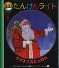 たんけんライト(8) クリスマスたんけん