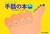 手話(てことば)の本 第1集(1) 名詞 くらしの手話