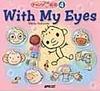 チャンツde絵本4 With My Eyes