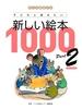 テーマ別ガイド 子どもと読みたい!新しい絵本1000 part2 2008-2012年版