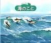 自然スケッチ絵本館 海のこと