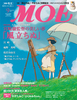 MOE 2013年9月号
