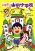山田県立山田小学校(1) ポンチでピンチ!?山田島