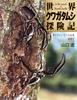 ちしきのぽけっと(16) 世界クワガタムシ探険記