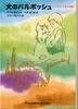 福音館文庫 犬のバルボッシュ パスカレ少年の物語