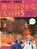 さかなクンと中村征夫の海のおさかな大百科(5) いその生きもの・外洋の生きもの