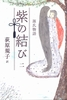 源氏物語 紫の結び(2)