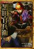 コミック版 日本の歴史(38) 戦国人物伝 黒田官兵衛