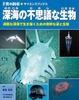 深海の不思議な生物