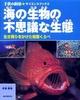 海の生物の不思議な生態