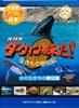 NHKダーウィンが来た! 水の生きもの新伝説 大自然ふしぎ図鑑 水の生きもの新伝説