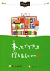 図書館へいこう!(2) 本って、どうやって探したらいいの?