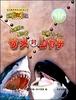 大海原の暴れ者サメ対知能ハンターシャチ