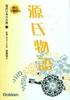 超訳日本の古典(4) 源氏物語