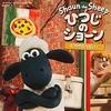 ひつじのショーン ピザがたべたい!