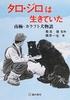 タロ・ジロは生きていた 南極・カラフト犬物語