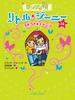 ランプの精 リトル・ジーニー(14) うきうき★キャンプ