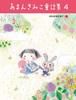 あまんきみこ童話集(4)