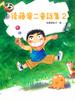 後藤竜二童話集2