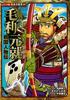 コミック版 日本の歴史(24) 戦国人物伝 毛利元就