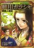 コミック版 日本の歴史(26) 戦国人物伝 細川ガラシャ