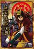コミック版 日本の歴史(27) 戦国人物伝 長宗我部元親