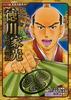 コミック版 日本の歴史(28) 江戸人物伝 徳川家光