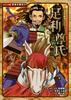 コミック版 日本の歴史(31) 室町人物伝 足利尊氏