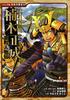 コミック版 日本の歴史(33) 室町人物伝 楠木正成