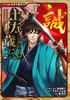 コミック版 日本の歴史(35) 幕末・維新人物伝 土方歳三