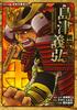 コミック版 日本の歴史(37) 戦国人物伝 島津義弘