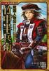 コミック版 日本の歴史(39) 戦国人物伝 竹中半兵衛