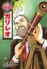 コミック版 世界の伝記 ガリレオ