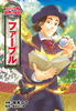 コミック版 世界の伝記(16) ファーブル