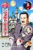 コミック版 世界の伝記 ウォルト・ディズニー