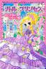 ポプラポケット文庫 リトル・プリンセス おとぎ話のイザベラ姫