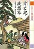 21世紀によむ日本の古典(9) 方丈記・徒然草