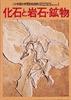 小学館の学習百科図鑑29・化石と岩石・鉱物