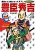 ドラえもん人物日本の歴史8・豊臣秀吉