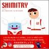 SHIMITRY[シミトリー]
