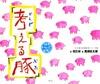 桂三枝の落語絵本シリーズ(4) 考える豚