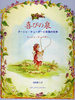 喜びの泉(THE SPRINGS OF JOY)〜ターシャ・テューダーと言葉の花束〜